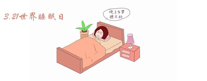 健康睡眠,远离慢病