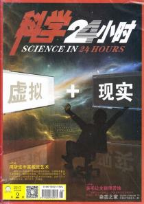 《科学24小时》的介绍