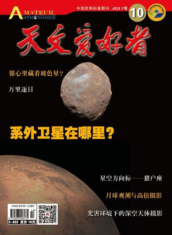 中国天文爱好者网站_2017年第10期《天文爱好者》--中国数字科技馆