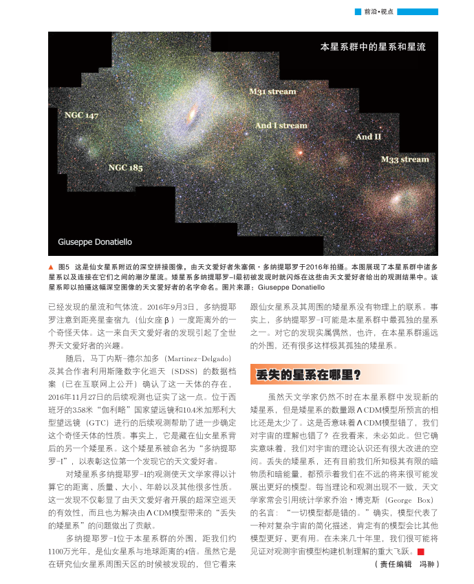 中国天文爱好者网站_银河系后院的新朋友--中国数字科技馆
