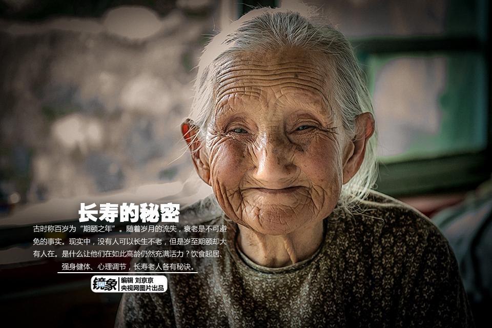 母亲的长寿秘诀