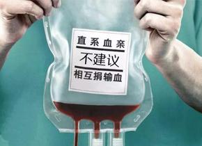 为什么亲人不可以直接输血?