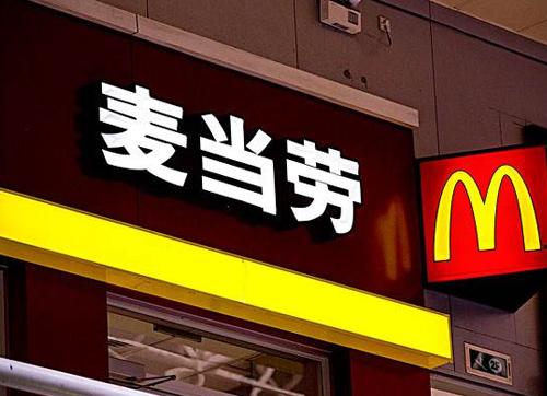 利用AI技术,麦当劳想让你在不知不觉中吃更多