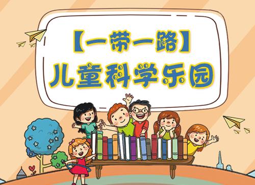 【专栏】一带一路-儿童科学乐园