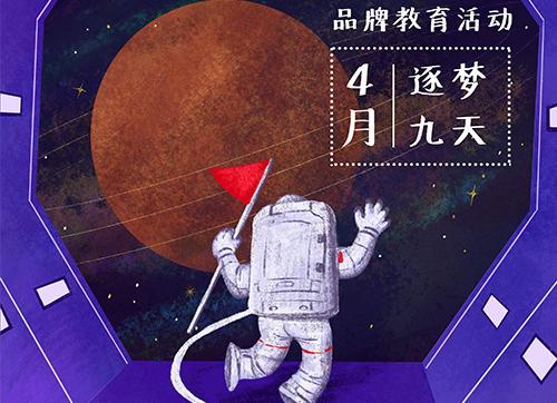 扬帆起航逐梦九天—中国科技馆十大品牌教育活动推介