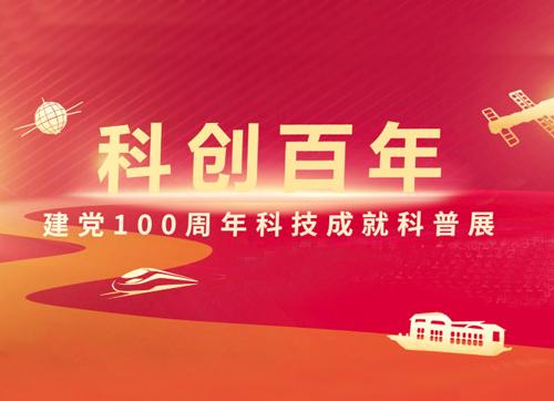 庆祝建党100周年科技成就科普展