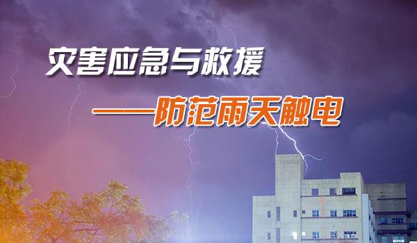 灾害应急与救援——防范雨天触电
