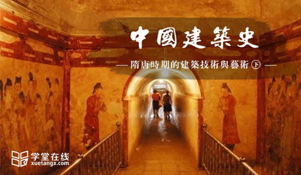 隋唐时期的建筑技术与艺术(2)