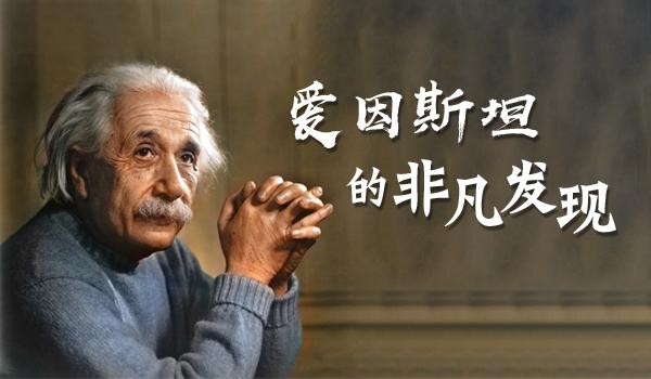 爱因斯坦的非凡发现