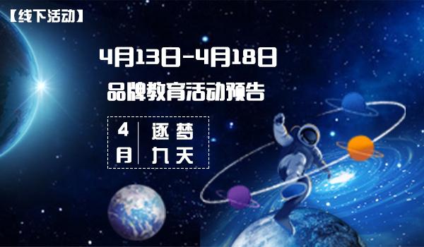 【线下活动】中科馆品牌教育活动预告