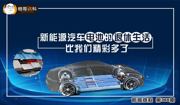 【榕哥烙科】第366期:新能源汽车电池的退休生活,比我们精彩多了