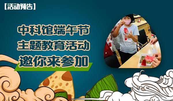 【活动预告】中药制香囊 端午迎安康——华夏科技学堂端午节主题教育活动