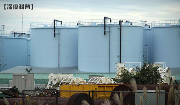 【深度科普】核废水到底是什么?面对核废水我们可以做什么?