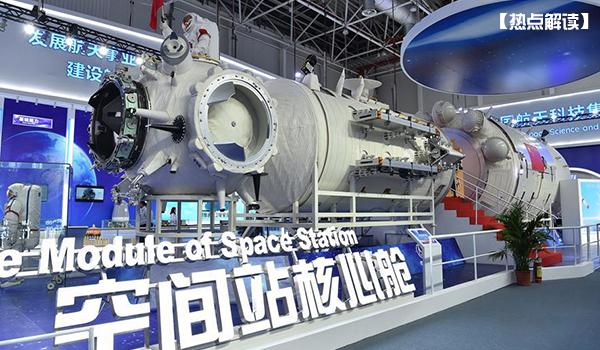 【热点解读】中国空间站和国际空间站有啥不一样?一文读懂其中区别