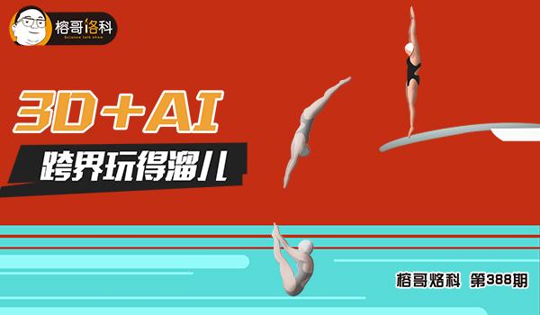 【榕哥烙科】第388期:3D+AI,跨界玩得溜儿