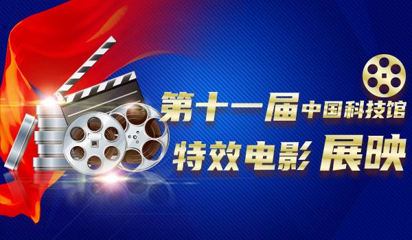 """【活动】第十一届北京国际电影节""""科技单元""""线上线下全面开启"""