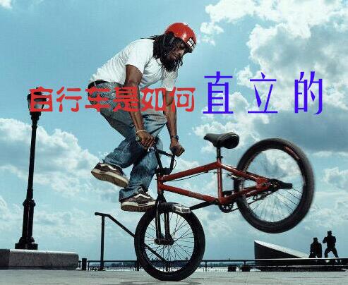 自行车是如何直立的
