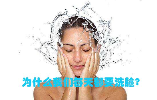 为什么我们每天都要洗脸?