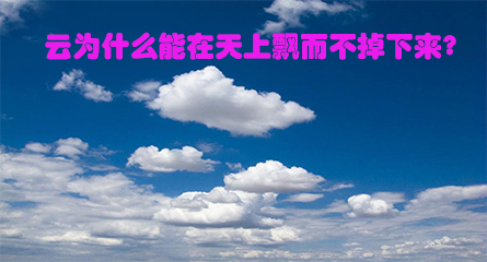 云为什么能在天上飘而不掉下来?