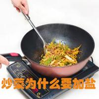 炒菜如何放盐