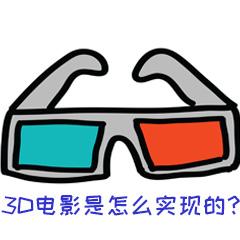 3D电影是怎么实现的?