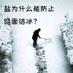 盐为什么能防止路面结冰?