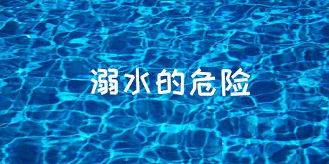溺水的危险