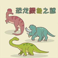 恐龙颜色之谜