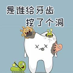 是谁给牙齿挖了个洞