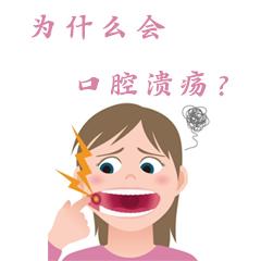 為什麽會口腔潰瘍神馬影視手機版◤卐?