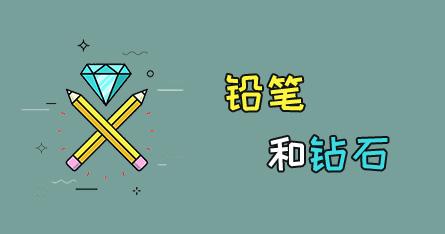 3.铅笔和钻石