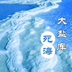 大盐库——死海