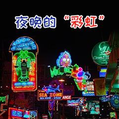 """夜晚的""""彩虹"""""""