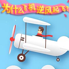 为什么飞机逆风起飞?