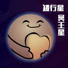 矮行星——冥王星