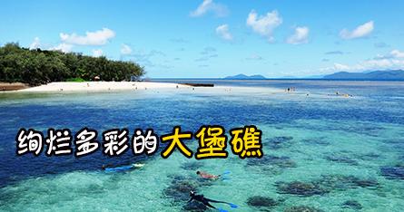 绚烂多彩的大堡礁