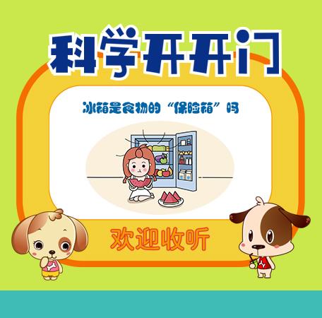"""【科学开开门】第275集 《健康百科》冰箱是食物的""""保险箱""""吗?"""