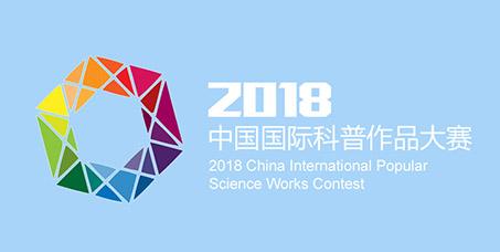 2018中国国际科普作品大赛火热进行中!