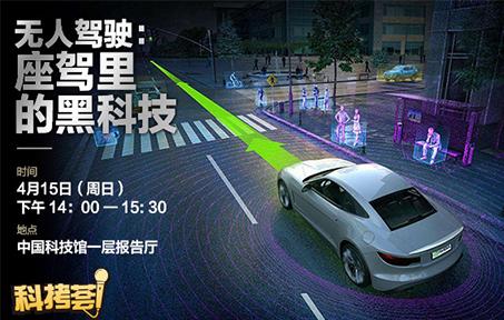 【科拷荟】第4期——无人驾驶:座驾里的黑科技
