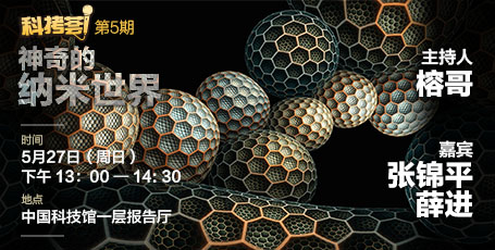 【活动报名】科拷荟第5期——神奇的纳米世界
