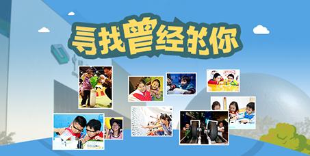 """中国科技馆30周年系列活动之""""寻找曾经的你"""""""