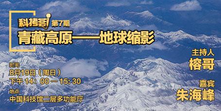 【活动报名】科拷荟第7期——青藏高原——地球缩影