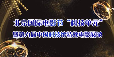 """北京国际电影节""""科技单元""""暨第九届中国科技馆特效电影展映"""