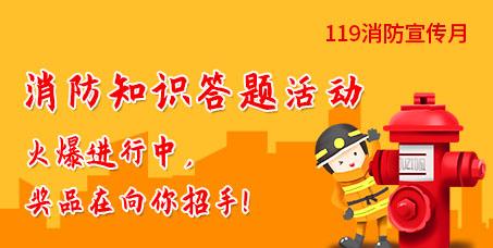 【回顾】119消防宣传月|消防知识答题活动火爆进行中,奖品在向你招手!