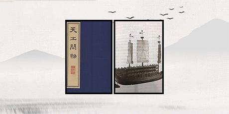"""【活动预告】《天工开物》之舟船——6月""""华夏科技学堂""""教育活动"""