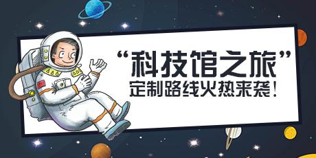 """""""科技馆之旅""""定制路线火热来袭!"""