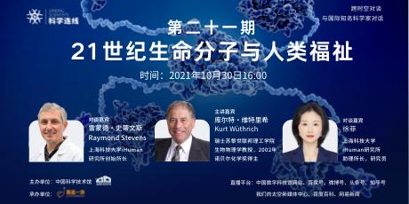 科学连线第二十一期:对话诺奖——21世纪生命分子与人类福祉