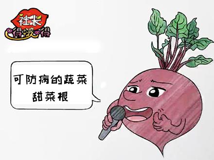 可防病的蔬菜甜菜根