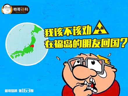 榕哥烙科第163期:我该不该劝在福岛的朋友回国?