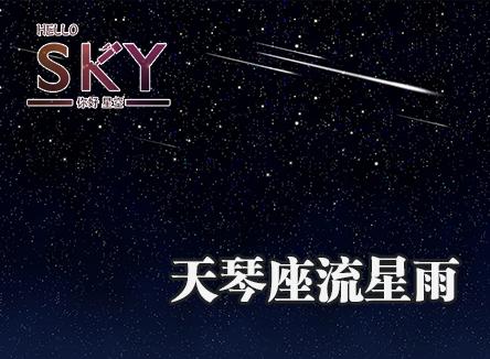 2017年04月21日 天琴座流星雨